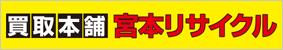【買取本舗】宮本リサイクル