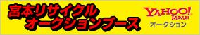 宮本リサイクル オークションブース
